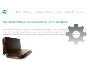 Новая крышка для SPA-бассейнов